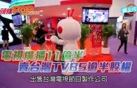 (港聞)電視廣播11億半  賣台灣TVBS逾半股權