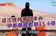 (粵)這次挾持兩日本人 伊斯蘭國勒贖15.6億