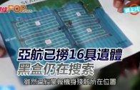(粵)亞航已撈16具遺體黑盒仍在搜索