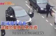 (粵)18歲槍手自首 法國恐襲兩兄弟在逃