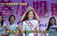 (國)2015年星島親善小姐選美火熱招募中 — 2014星島親善小姐冠軍王戈