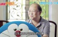 (粵)聲演叮噹逾30年 林保全:我要走啦!