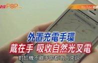 (粵)外置充電手環 戴在手吸收自然光叉電