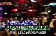 (粵)上海公安局澄清 人踩人非撒優惠券引起