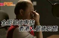 (粵)全哥最後專訪 香港人最後回憶