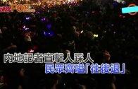 (粵)內地記者直擊人踩人 民眾齊嗌「往後退」