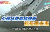 (粵)英國貨輪繼續傾斜 船長獲表揚