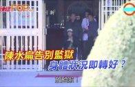 (粵)陳水扁告別監獄  身體狀況即轉好?