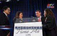 (國)馬世雲就任州平稅委員