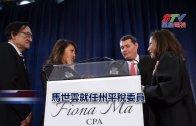 (粵)馬世雲就任州平稅委員