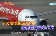 (粵)十大安全航空公司  國泰新航長榮上榜