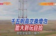 (粵)千五尺高空換燈泡  膽大到玩自拍