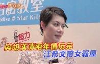 (粵)與胡漢清兩年情玩完  江希文帶女霸屋