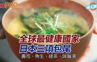 (粵)全球最健康國家 日本三項包尾