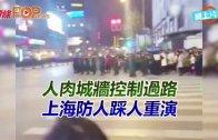 (粵)人肉城牆控制過路 上海防人踩人再重演