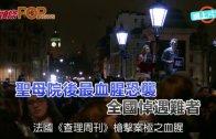 (粵)聖母院後最血腥恐襲 全國悼遇難者