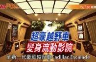 (粵)超豪越野車 變身流動影院