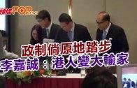 (粵)政制倘原地踏步 李嘉誠:港人變大輸家