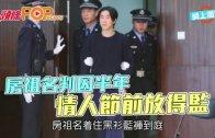 (粵)房祖名判囚半年 情人節前放得監