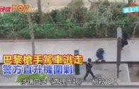 (粵)巴黎槍手挾人質逃  警方直升機圍剿