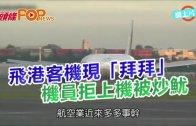 (粵)飛港客機現「拜拜」 機員拒上機被炒魷