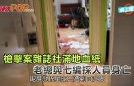 (粵)槍擊案雜誌社滿地血紙 老總與七編採人員身亡