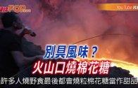 (粵)別具風味?火山口燒棉花糖