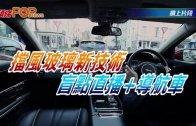 (粵)擋風玻璃新技術 盲點直播+導航車