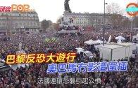 (粵)巴黎反恐大遊行 奧巴馬冇影遭圍插