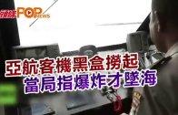 (粵)亞航客機黑盒撈起  當局指爆炸才墜海