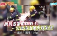 (粵)網民激讚消防戰士 火場拖出噴火煤氣罐