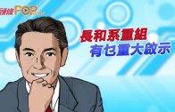 (港聞)陸羽仁:長和系重組  有乜重大啟示