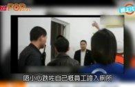 (粵)女工伸手落廁所執嘢 卡住要消防解困