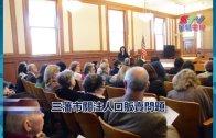 (粵)三藩市關注人口販賣問題