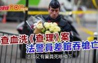 (粵)查血洗《查理》案 法警員差館吞槍亡