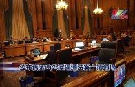 (國)公布舊金山公屋逼遷法案一讀通過