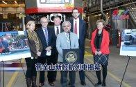 (國)舊金山新輕軌列車揭幕