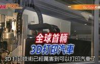 (粵)全球首輛3D打印汽車