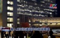 (粵)華人居民抗議紐比垃圾場擴建