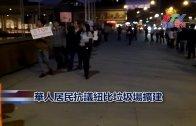 (國)華人居民抗議紐比垃圾場擴建