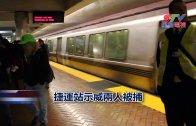 (粵)捷運站示威兩人被捕