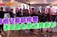 (粵)容祖兒戴超排舞 演唱會為歌迷換新衫