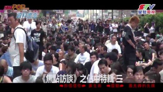 (粵)焦點訪談 -占中特輯 (三)嘉賓前學聯領袖陳先生 Part D
