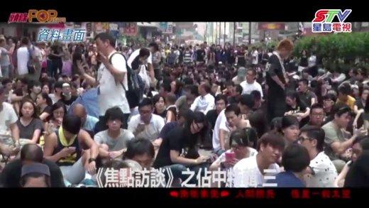 (粵)焦點訪談 -占中特輯 (三)嘉賓前學聯領袖陳先生 Part A