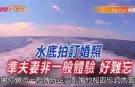 (粵)水底拍訂婚照 準夫妻非一般體驗 好難忘