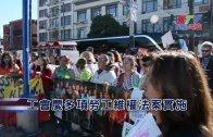 (國)工會慶多項勞工維權法案實施