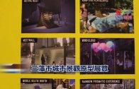 (粵)三藩市城市景觀原型展覽