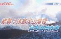 (粵)絕美!冰島火山爆發 岩漿雪地作畫