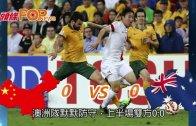 (粵)澳洲連入兩球 亞洲盃中國止步