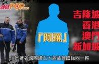 (港聞)香港小女神偷 係國際鑽石大盜黨員?
